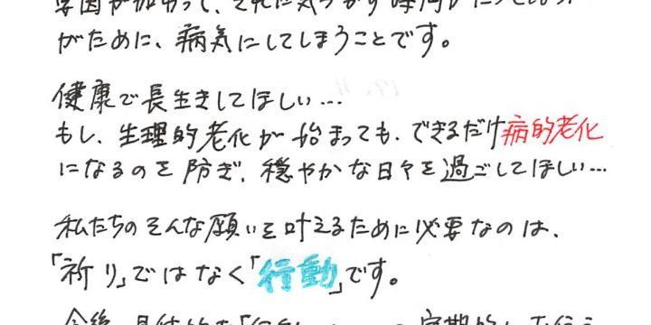 2017年11月度わんちゃんコラム(7歳以上)