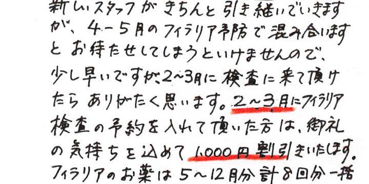 2018年1月度わんちゃんコラム(6歳以下)