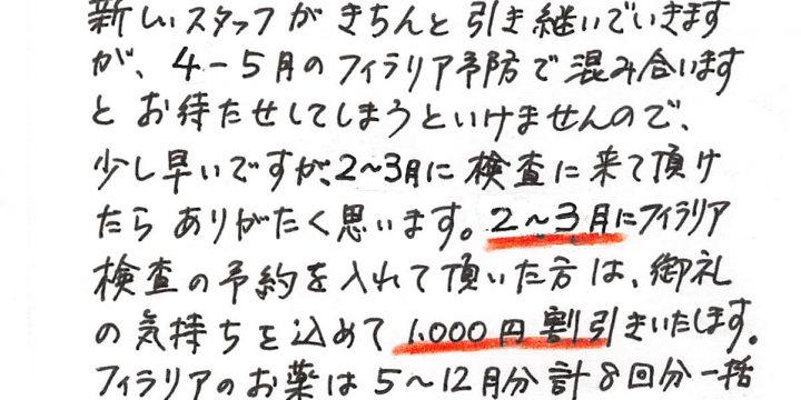 2018年1月度わんちゃんコラム(7歳以上)