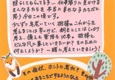 2019年9月度わんちゃんコラム(7歳以上)